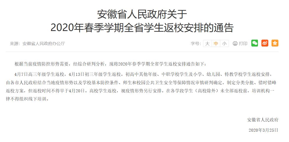 2020安徽六安教师考编公告发布了