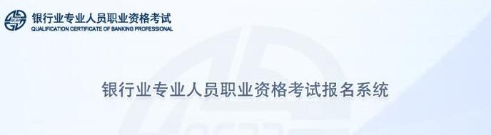 甘肃银行从业资格准考证查询_甘肃银行从业资格考试时间_甘肃省银行从业资格考试时间