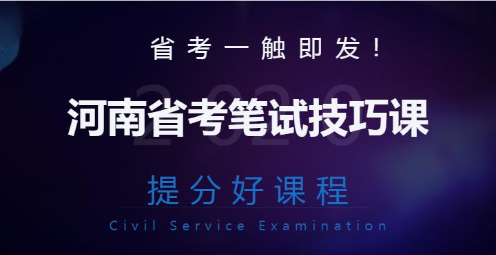 2020河南省考笔试备考技巧