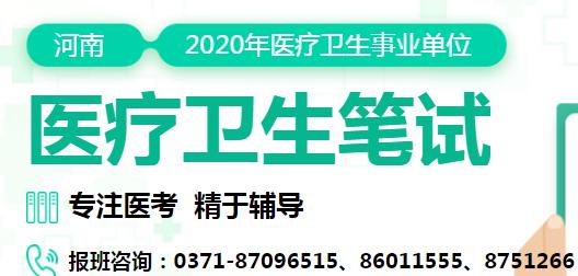 2020年河南卫生人才网_医疗卫生备考知识:医学基础知识(5.7)