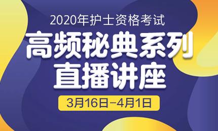 2020年护资考试高频秘典系列直播课