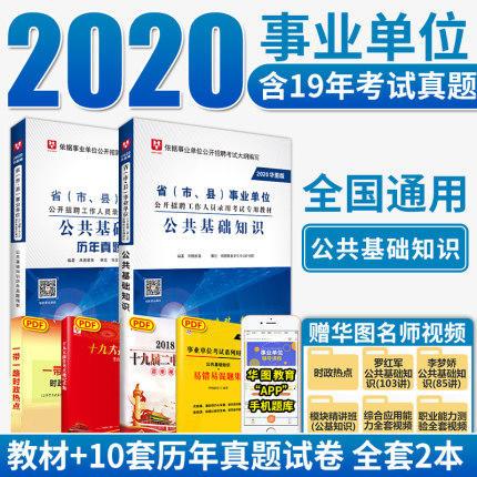 2020华图版省(市、县)事业单位公开招聘工作人员录用考试专用教材公共基础知识+试题试卷 2本