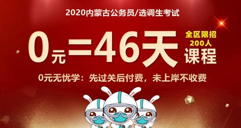 2020内蒙古选调生备考课程