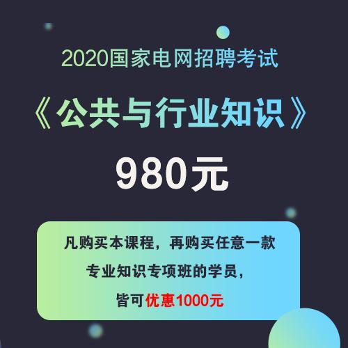 2020年国家电网招聘高校毕业生考试《公共与行业知识》专项班