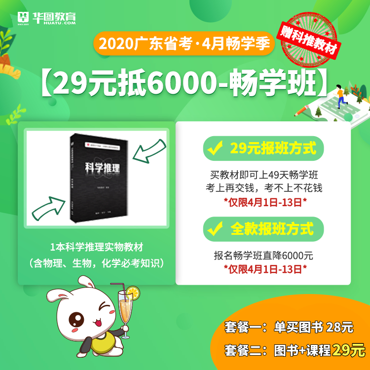 2020广东省考备考资料