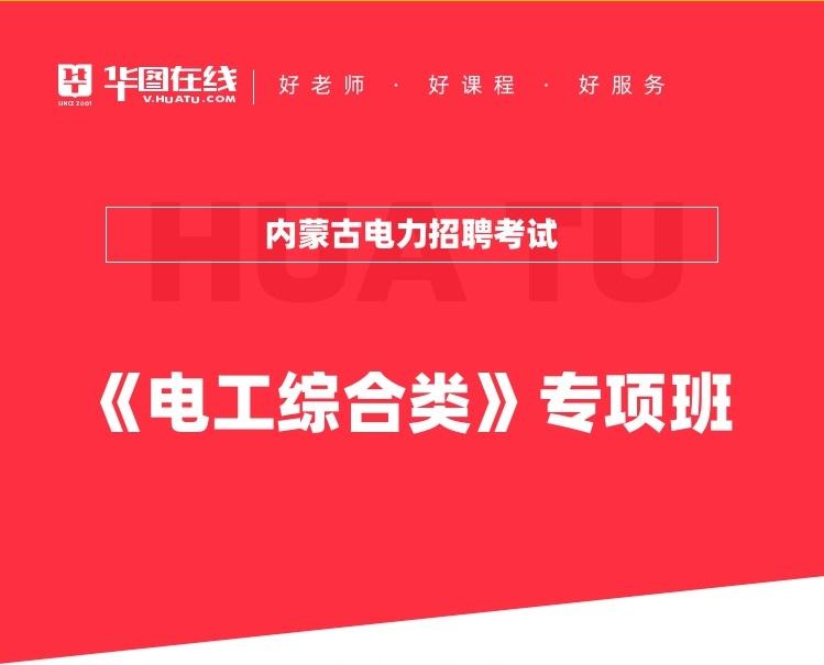 内蒙古电力招聘考试《电工综合类》专项班