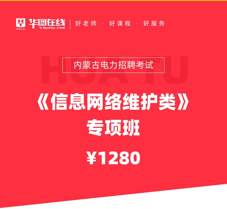 内蒙古电力招聘考试《信息网络维护类》专项班