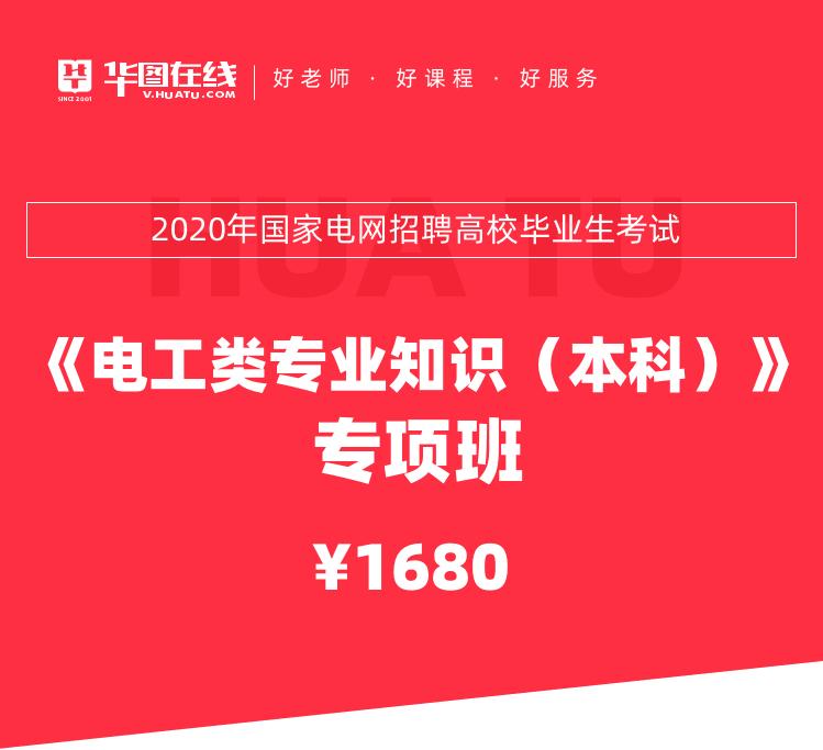 2020年国家电网招聘高校毕业生考试《电工类专业知识(本科)》专项班