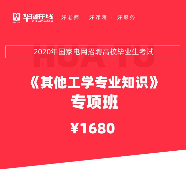 2020年国家电网招聘高校毕业生考试《其他工学专业知识》专项班