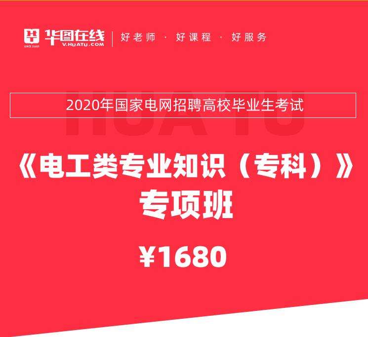 2020年国家电网招聘高校毕业生考试《电工类专业知识(专科) 》专项班