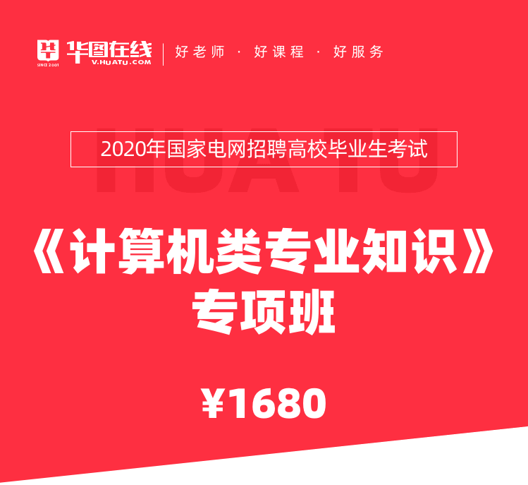 2020年国家电网招聘高校毕业生考试《计算机专业知识》专项班