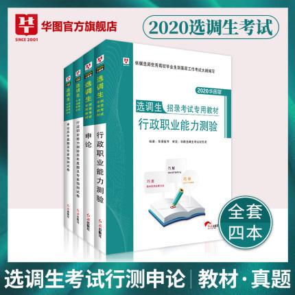 2020华图版选调生招录考试专用教材行政职业能力测验申论 教材+真题 4本套