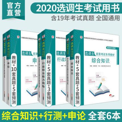 2020华图版选调生招录考试专用教材行政职业能力测验申论综合知识 教材+真题 6本套