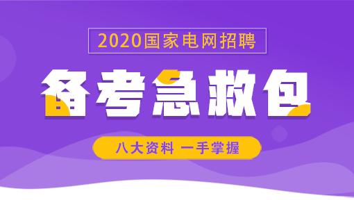 2020国家电网备考急救包