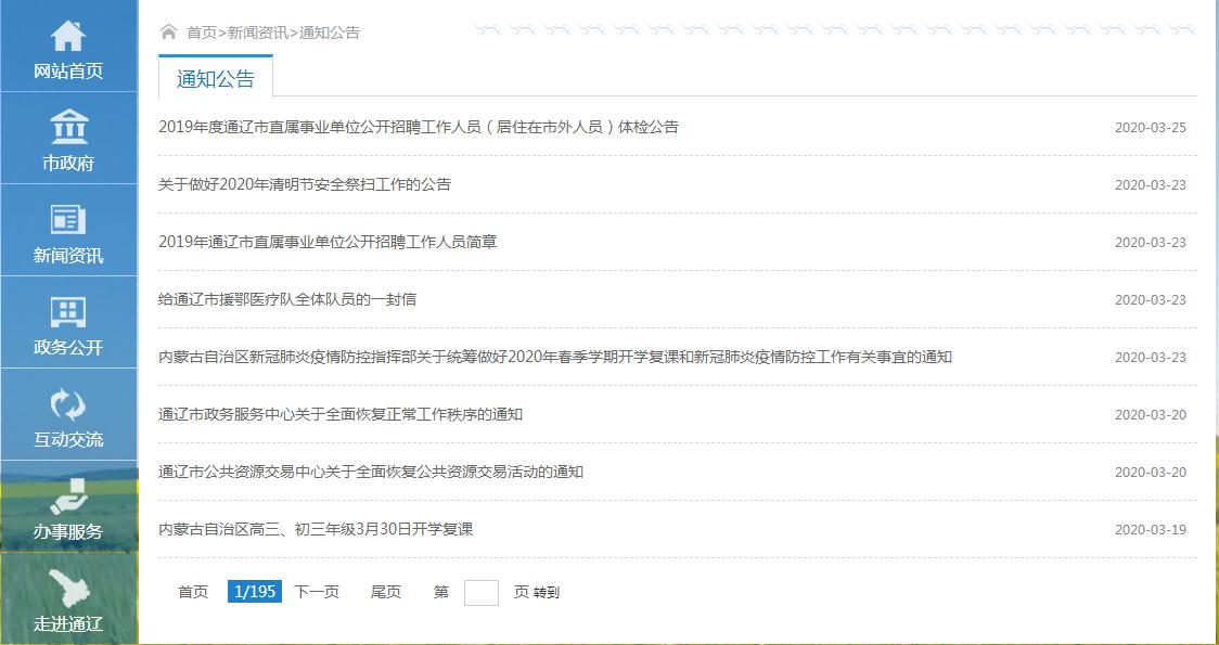 通辽市政府网站