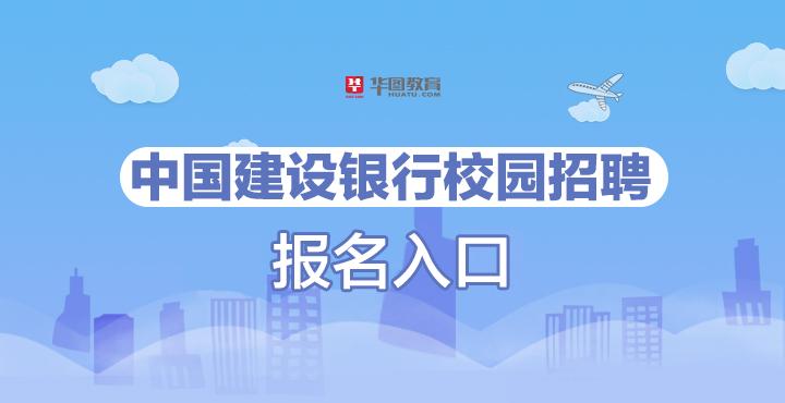 2020年中国建设银行境内分支机构春季校园招聘报名入口