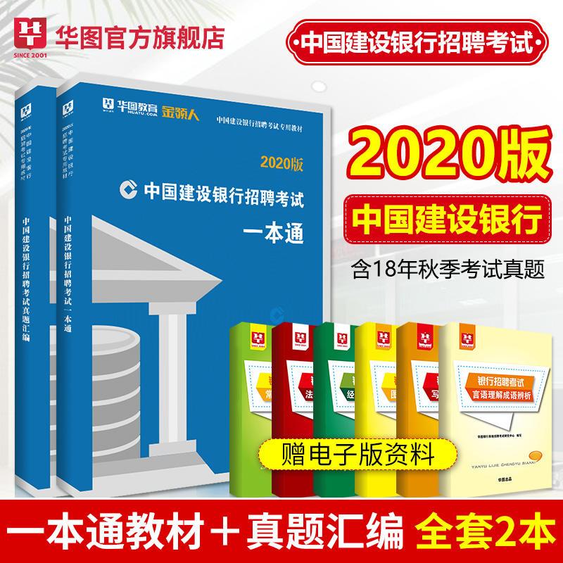 中国建设银行招聘考试专用教材--招聘考试一本通+试题汇编(塑封装)2本