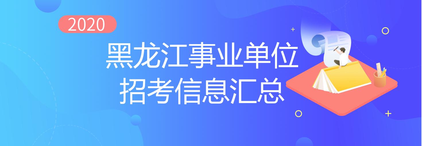 2020黑龙江事业单位招考信息汇总