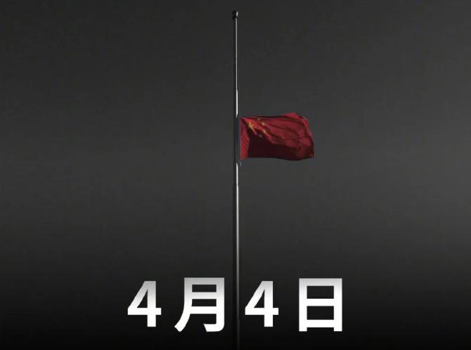 国务院:2020年4月4日举行全国性哀