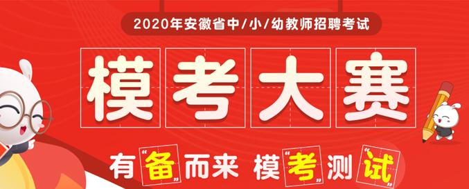 2020安徽幼儿园教师招聘考试模考大赛