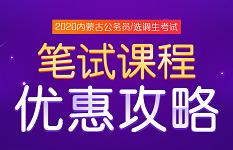 2020内蒙古公务员/选调生考试课程优惠攻略