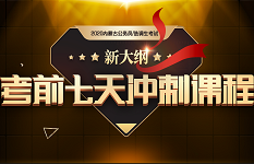 2020内蒙古公务员/选调生考试考前七天冲刺课程