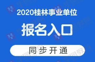 2020桂林事业单位报名入口