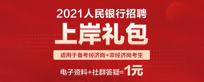 2021中国人民银行上岸计划