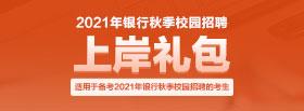 2021銀行秋招1元大禮包