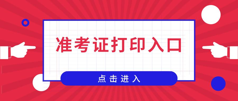 中国人才卫生网登录_2020年护士执业资历考据打印什么时候起头?