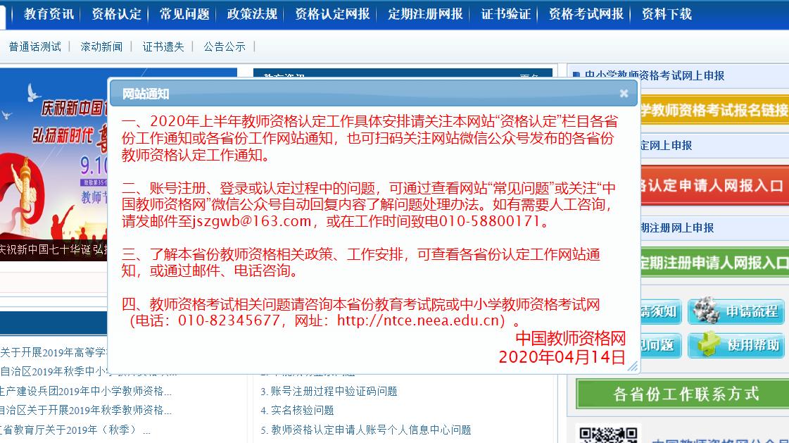 2020安徽教师资历证认定流程