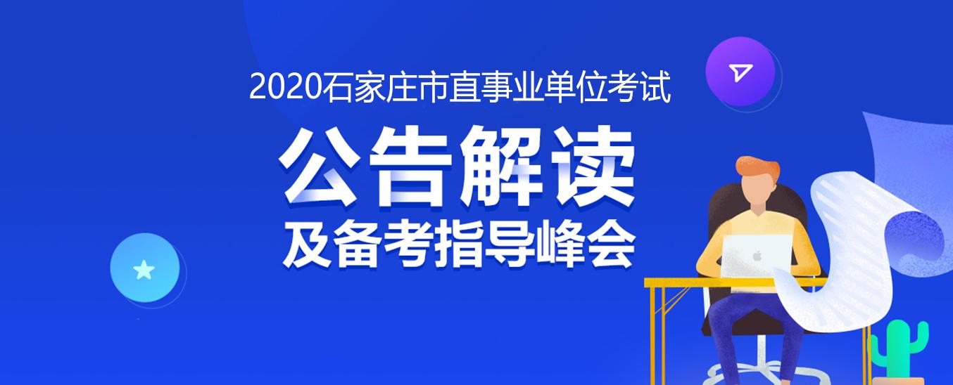 2020石家庄市直事业单位公告解读峰会