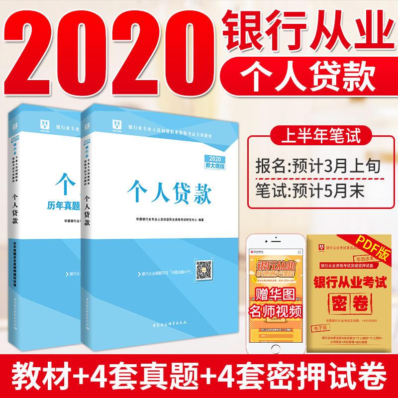 2020版华图银行业专业人员初级职业资格考试专用教材 个人贷款 教材+历年题 2本装