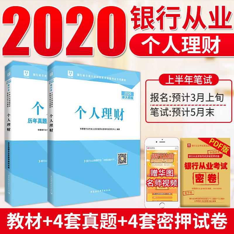 2020版华图银行业专用人员初级职业资格考试专用教材 个人理财 教材+试题 2本装