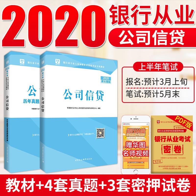 2020版华图银行业专业人员初级职业资格考试专用教材 公司信贷 教材+历年题 2本装