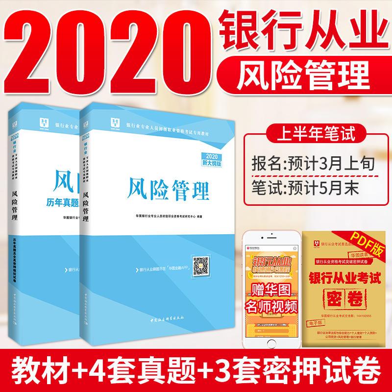 2020版华图银行业专用人员初级职业资格考试专用教材 风险管理 教材+历年题 2本装