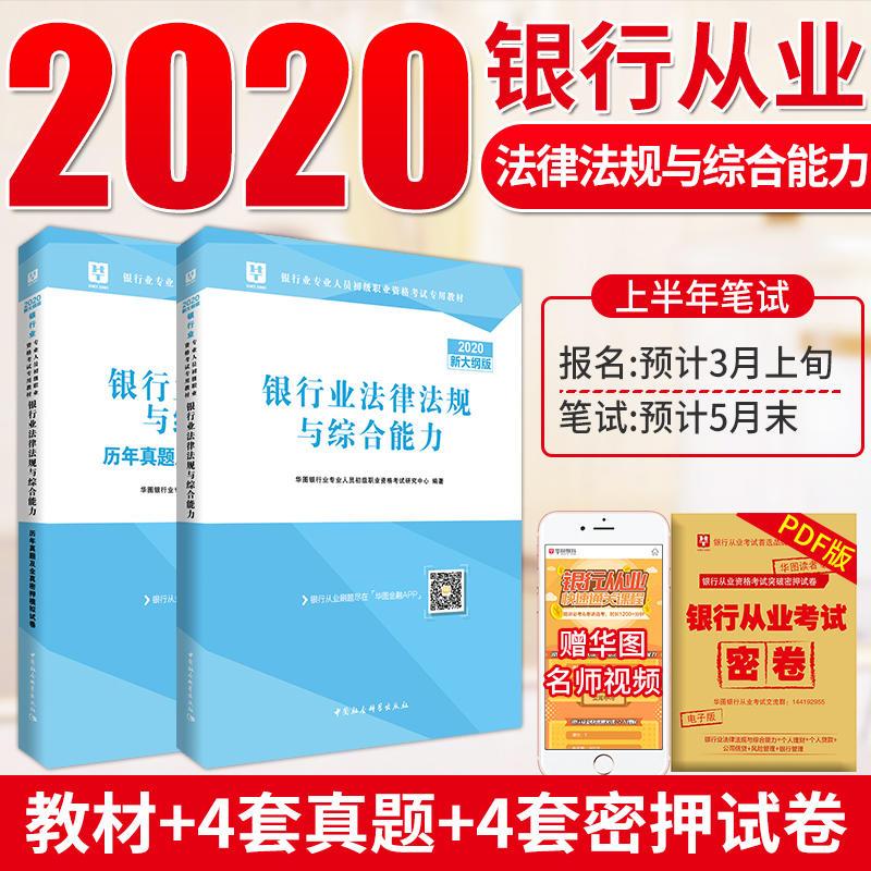 2020版华图银行业专业人员初级职业资格考试专用教材 银行业法律法规与综合能力 教材+历年题 2本装