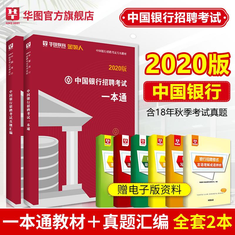 中国银行招聘考试专用教材--招聘考试一本通+试题汇编(塑封装)2本