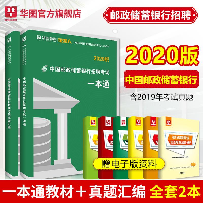 【邮政储蓄】2020版中国邮政储蓄银行招聘考试专用教材--招聘考试一本通+试题汇编(塑封装)2本