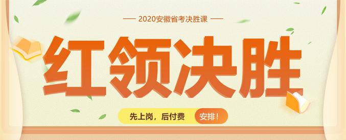 2020年安徽省公务员考试红领决胜课程