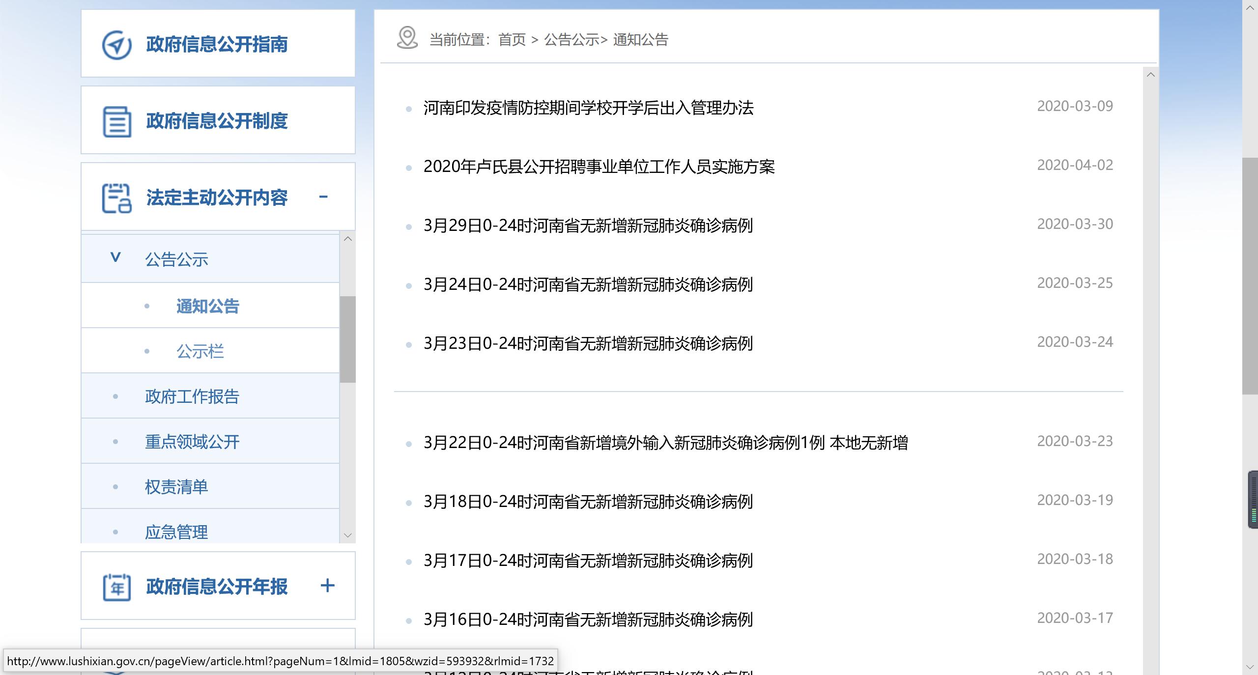 卢氏县人民政府网站