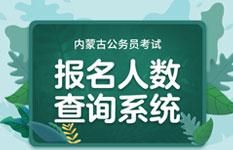 内蒙古公务员考试报名人数查询系统