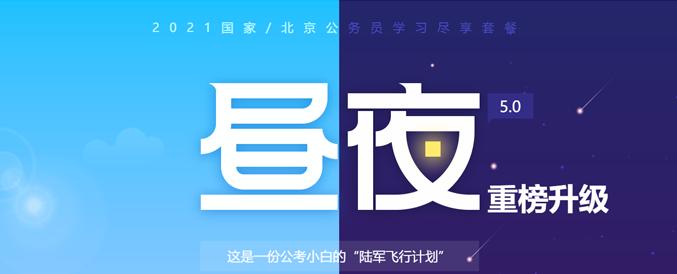 2021年国家/北京公务员学习尽享套餐