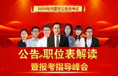 2020内蒙古公务员公告职位表解读