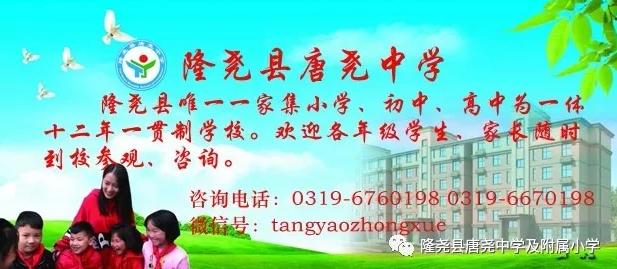 隆尧县唐尧中学2020年春季招聘教师公告