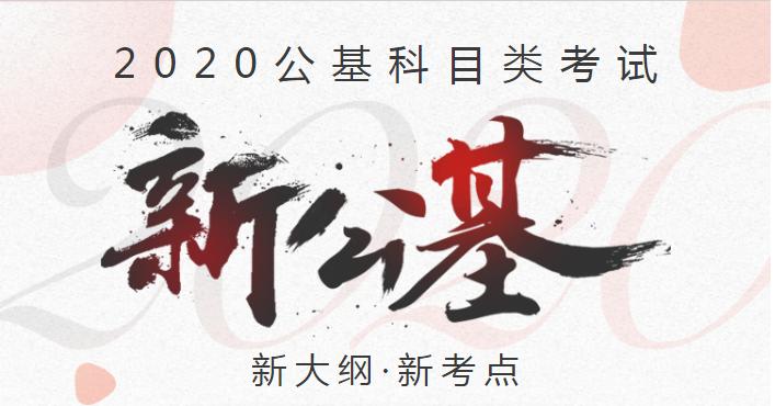 2020河南事业单位新版公基