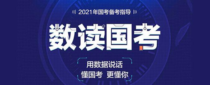 2021年国考备考-数读国考