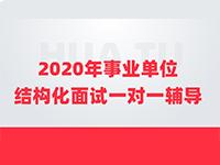 【2020山�|事�I�挝弧拷Y��化面�12小�r一�σ惠o��