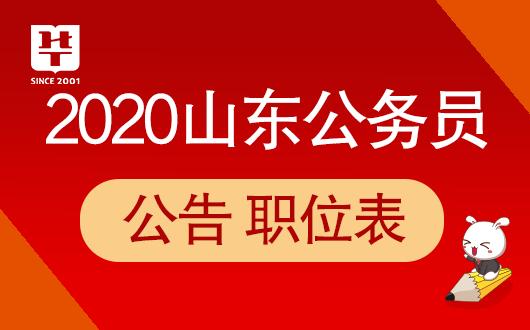 山东人亊测验网:2020考通知布告即将发布?24号出通知布告吗?