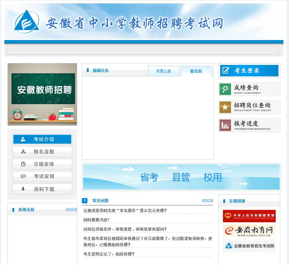 2020安徽芜湖教师聘请测验通知布告近期即将发布了?